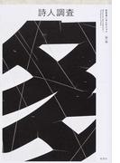 松本圭二セレクション 第7巻 詩人調査