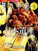 旅の手帖 2018年 01月号 [雑誌]