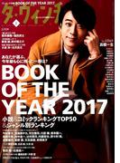 ダ・ヴィンチ 2018年 01月号 [雑誌]