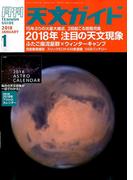 天文ガイド 2018年 01月号 [雑誌]