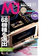 MJ無線と実験 2018年 01月号 [雑誌]