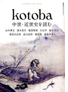 kotoba (ことば) 2018年 01月号 [雑誌]