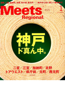 Meets Regional (ミーツ リージョナル) 2018年 01月号 [雑誌]