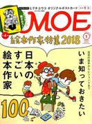 MOE (モエ) 2018年 01月号 [雑誌]