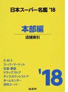 日本スーパー名鑑 6巻セット