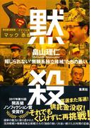 """黙殺 報じられない""""無頼系独立候補""""たちの戦い(集英社学芸単行本)"""