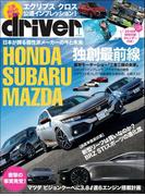 driver(ドライバー) 2018年 1月号