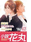 小説花丸 Vol.42(小説花丸)