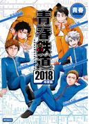 青春鉄道 2018年度版(ジーンシリーズ)