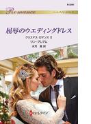 屈辱のウエディングドレス(ハーレクイン・ロマンス)
