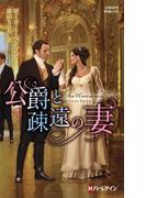 公爵と疎遠の妻(ハーレクイン・ヒストリカル・スペシャル)