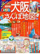 【期間限定価格】まっぷる 超詳細!大阪さんぽ地図