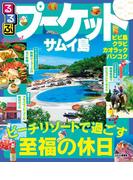 るるぶプーケット サムイ島(2018年版)(るるぶ情報版(海外))