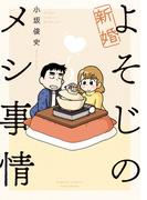 新婚よそじのメシ事情(バンブーコミックス)