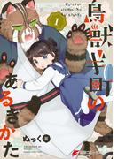鳥獣ギ町のあるきかた(1)(電撃コミックスNEXT)