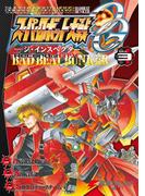 スーパーロボット大戦OG-ジ・インスペクター-Record of ATX Vol.3 BAD BEAT BUNKER(電撃コミックスNEXT)