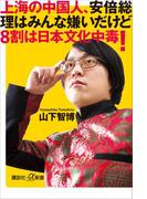 上海の中国人、安倍総理はみんな嫌いだけど8割は日本文化中毒!(講談社+α新書)