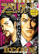 ビッグコミックスペリオール 2017年24号(2017年11月24日発売)
