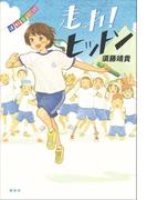 運動会小説 走れ! ヒットン(文学の扉)