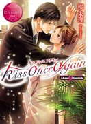 kiss once again(エタニティブックス・赤)