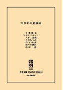 中公DD 21世紀の勉強論(中央公論 Digital Digest)