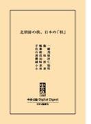 中公DD 北朝鮮の核、日本の「核」(中央公論 Digital Digest)