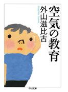空気の教育(ちくま文庫)