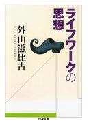 ライフワークの思想(ちくま文庫)
