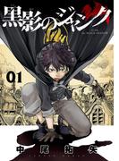 【期間限定価格】黒影のジャンク(1)