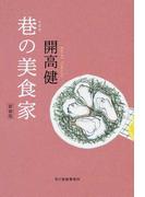 巷の美食家 新装版 (ハルキ文庫)