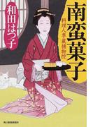 南蛮菓子 (ハルキ文庫 時代小説文庫 料理人季蔵捕物控)(ハルキ文庫)