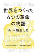 【全1-2セット】新・人類進化史