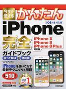 今すぐ使えるかんたんiPhone完全ガイドブック困った解決&便利技 iPhone Ⅹ/iPhone 8/iPhone 8 Plus対応版