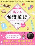 街ぶら台湾華語 旅先ですぐに使えるエッセイ風フレーズ&単語帳 新装版