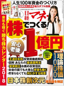 日経マネー2018年1月号