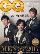 GQ JAPAN 2018 1月・2月合併号