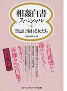 相姦白書スペシャル 禁忌に溺れる女たち (マドンナメイト文庫)(マドンナメイト)