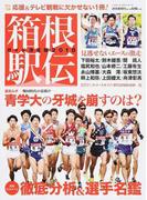 箱根駅伝ガイド決定版 2018