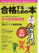 日本語教育能力検定試験合格するための本 平成30年度
