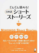 どんどん読める!日本語ショートストーリーズ vol.1
