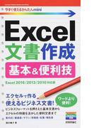 Excel文書作成基本&便利技 Excel 2016/2013/2010対応版 (今すぐ使えるかんたんmini)