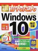 今すぐ使えるかんたんWindows 10 改訂3版