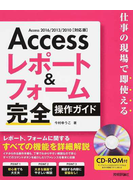 Accessレポート&フォーム完全操作ガイド 仕事の現場で即使える Access 2016/2013/2010〈対応版〉