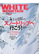 WHITE MOUNTAIN Snow Trip Magazine,for Outdoor Lovers No.3(2018) 特集極上のスノートリップへ行こう!