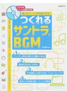 つくれるサントラ、BGM 様々なシーンが作曲できる! 2017