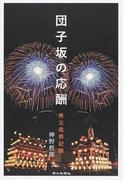 団子坂の応酬 秩父夜祭記録
