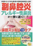 副鼻腔炎アレルギー性鼻炎が一挙に退く!鼻腔スッキリ1分ケア 従来型のちくのう症も難治型の好酸球性副鼻腔炎も改善!