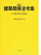 井上建築関係法令集 平成30年度版
