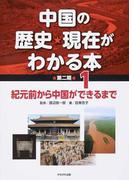 中国の歴史★現在がわかる本 第2期1 紀元前から中国ができるまで