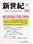 新世紀 The Communist 292(2018−1月) 参戦・改憲を阻止する闘いの奔流を